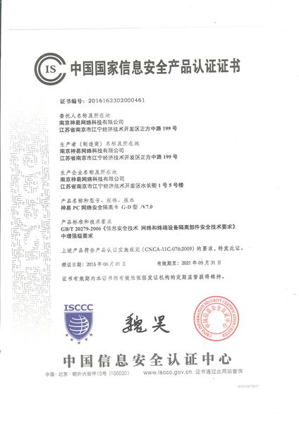信息安全产品认证证书-增强级.jpg