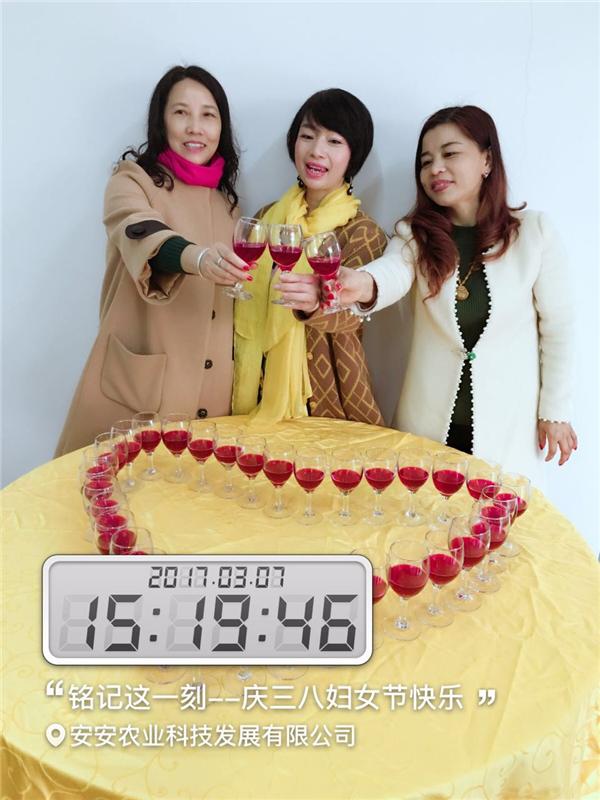 20170308安安农业38女皇节