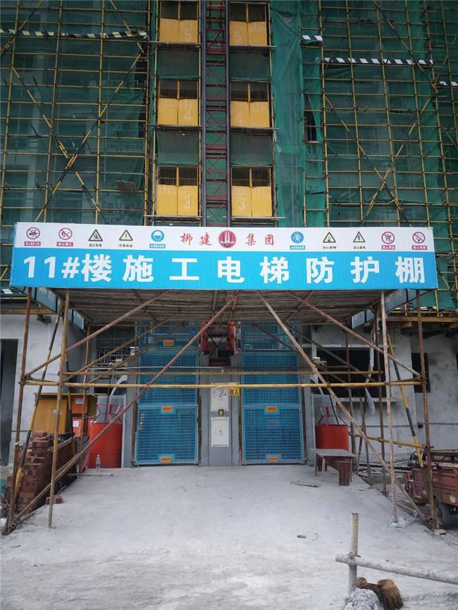 11#樓的施工電梯