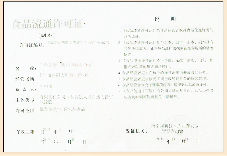 黑果详情_18.png