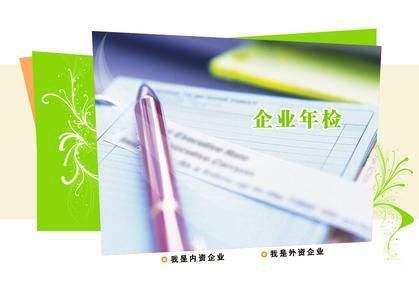 吴江企业年报公示