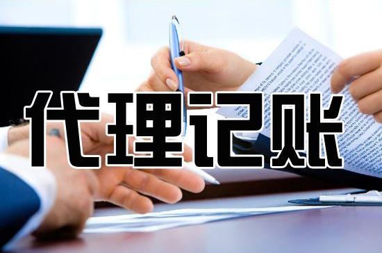 柳州代理记账报税