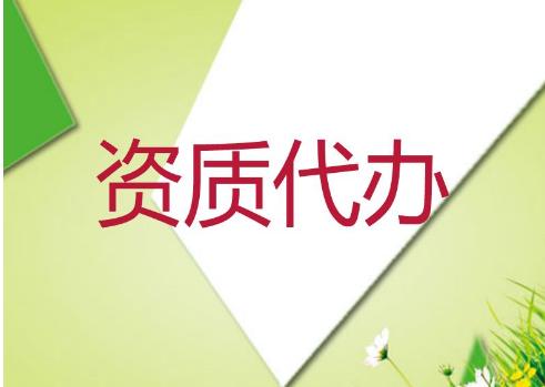桂林资质代办