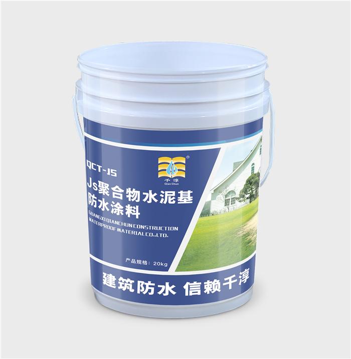 QCT-JS 聚合物水泥基防水涂料