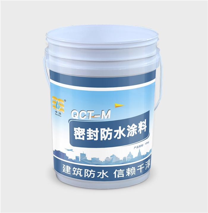 QCT-M密封防水涂料
