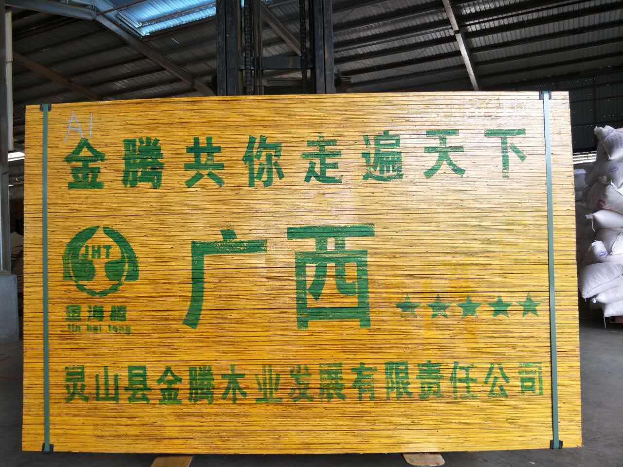 山西优质胶合板销售