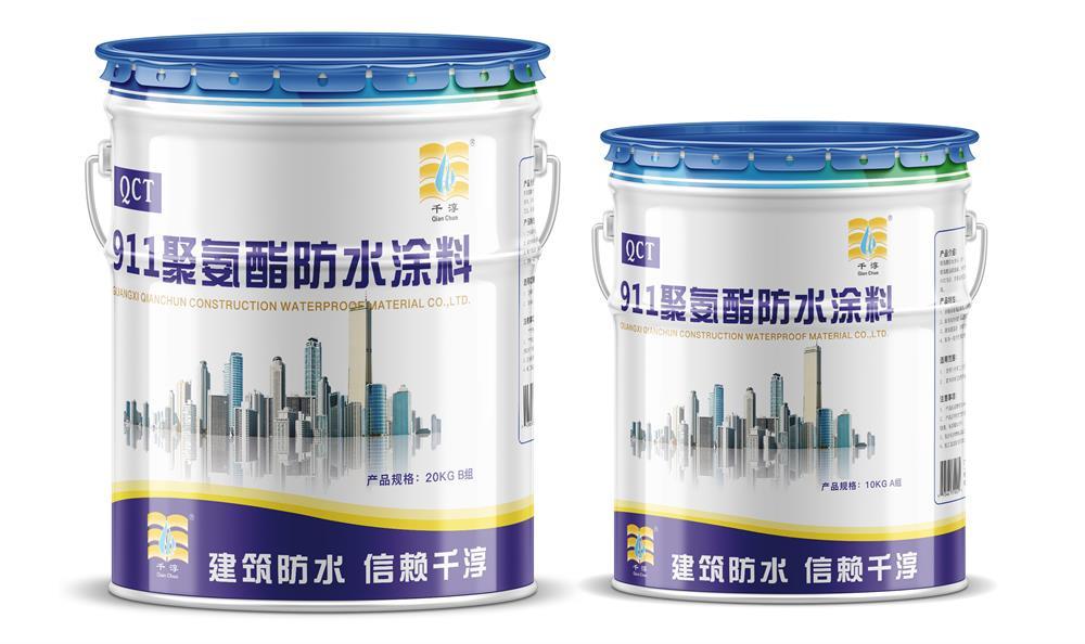 QCT-911聚氨酯防水涂料