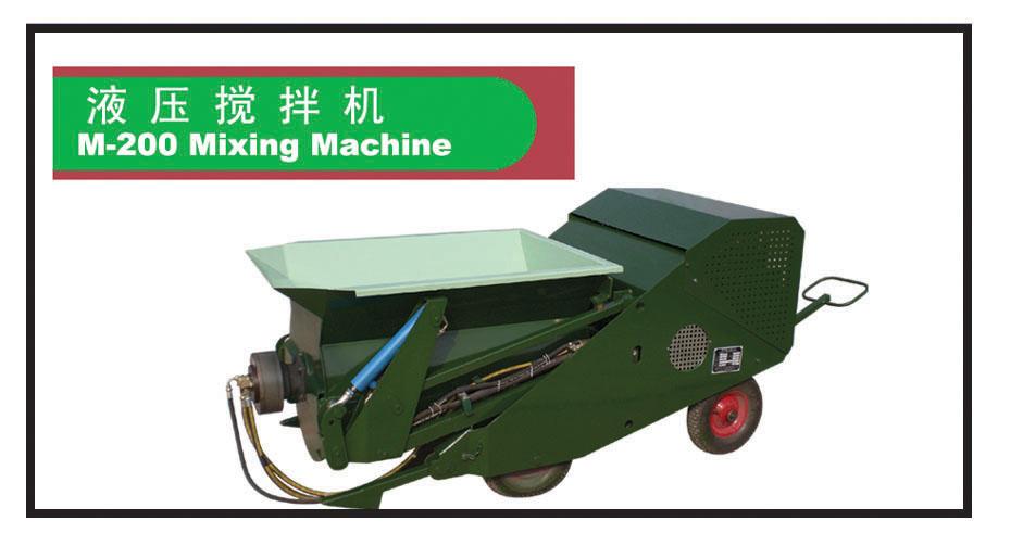 塑胶跑道液压搅拌机(M-200)