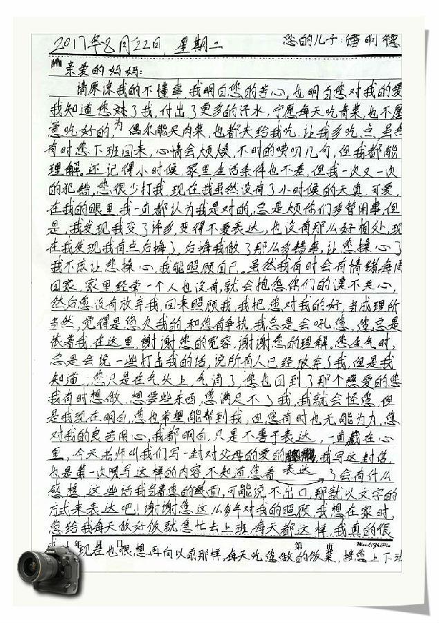 【学员心声】给爸爸妈妈的一封信(连载四)