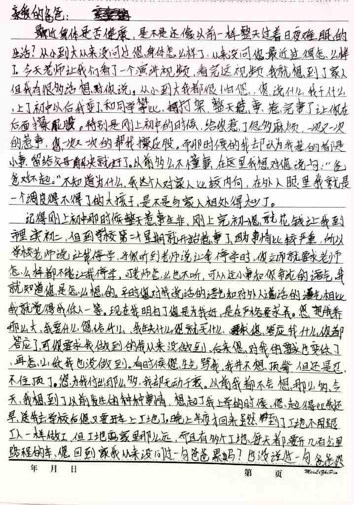 【学员心声】给爸爸妈妈的一封信(连载二)