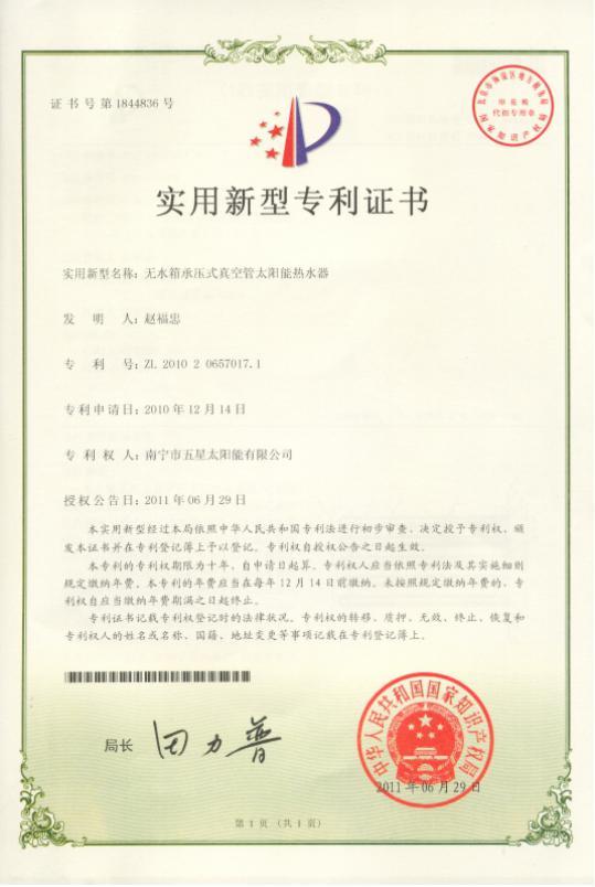 7专利证书.jpg
