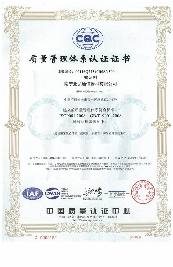 質量管理體系認證書(正本.jpg