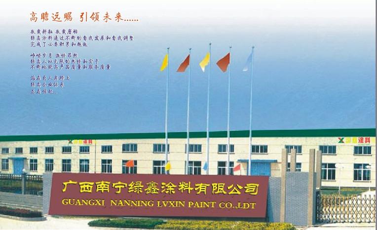 南宁市绿鑫涂料厂