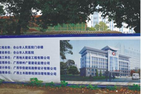 合山人民医院