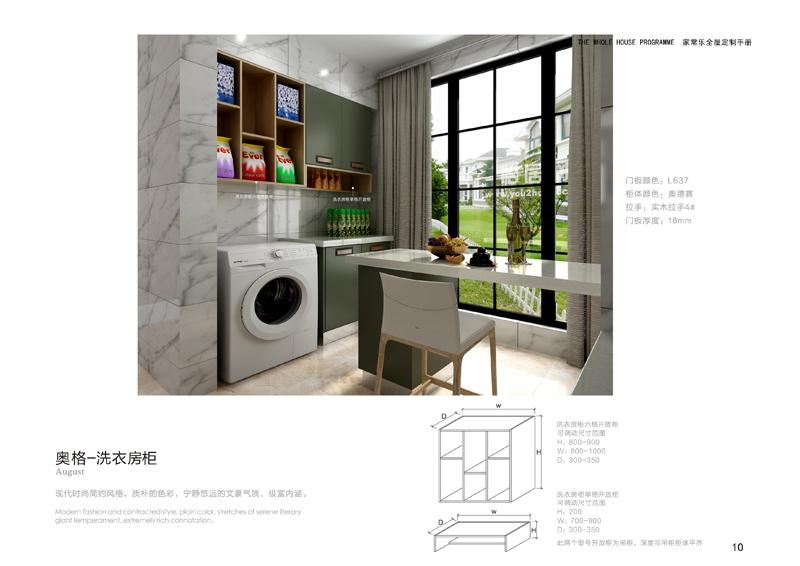 奥格-洗衣房柜
