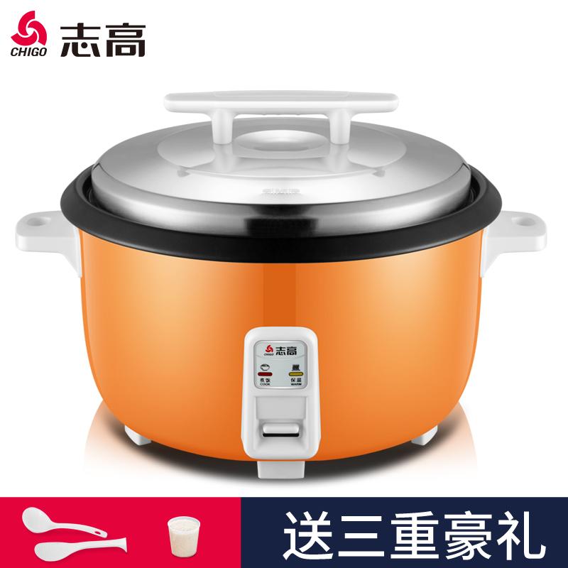 柳州志高商用电饭锅