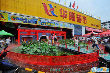 贵港华隆超市