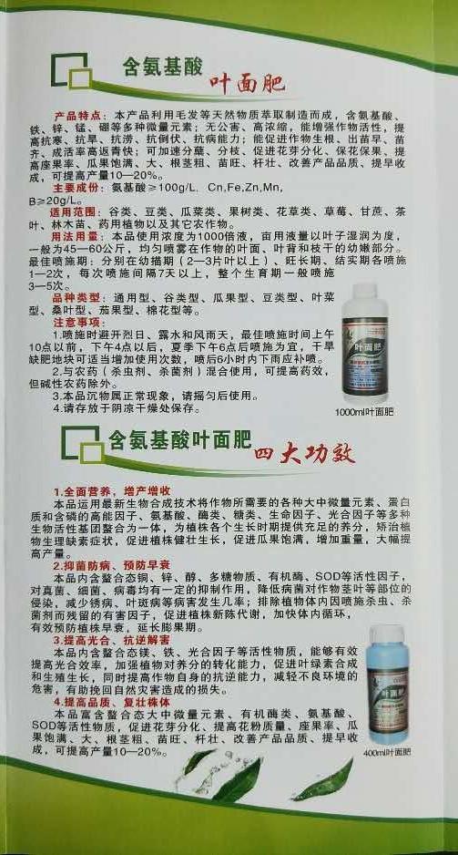 氨基酸叶面肥宣传单