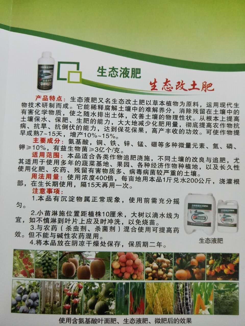 氨基酸生态液肥宣传单
