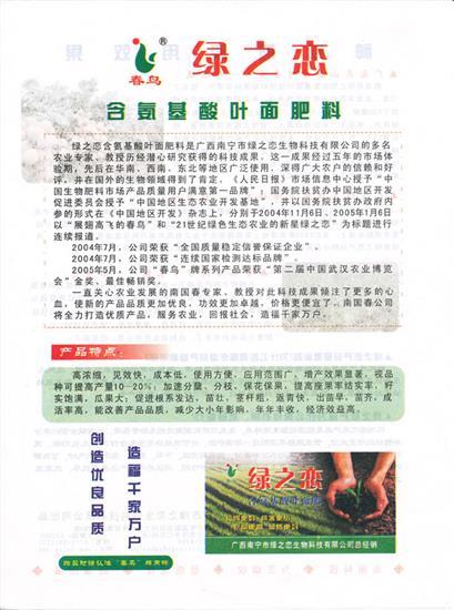 生态液肥宣传单正面