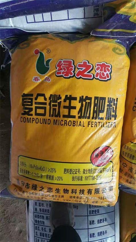 25%复合微生物肥厂家