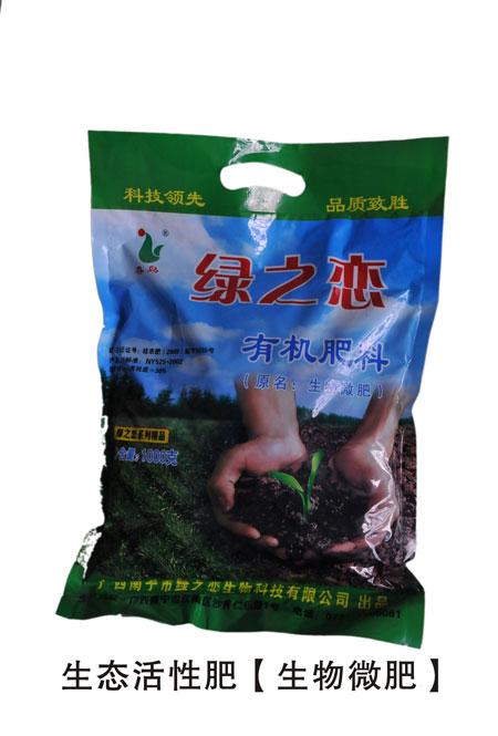 生物微肥小包装