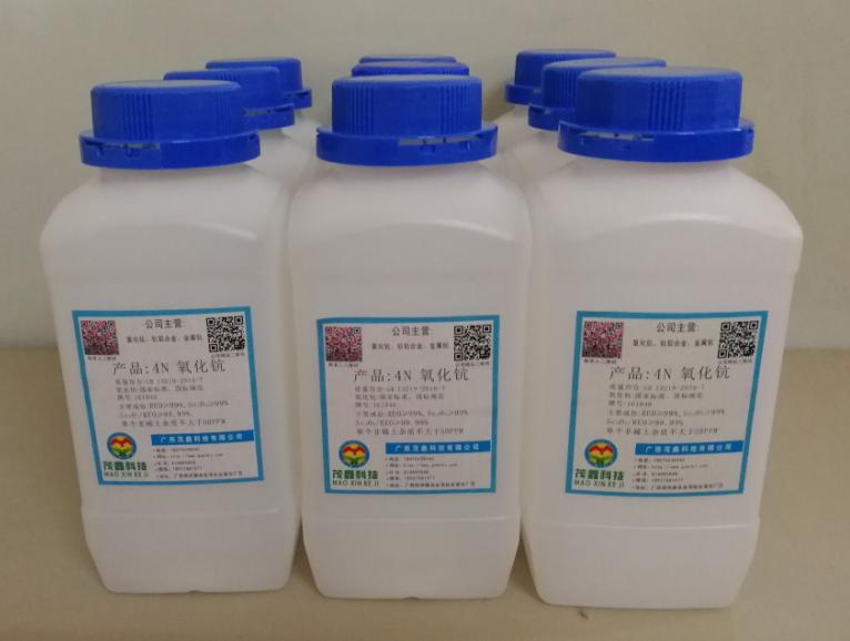 瓶裝4N氧化鈧產品