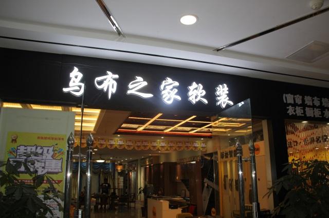 桂林门店大门