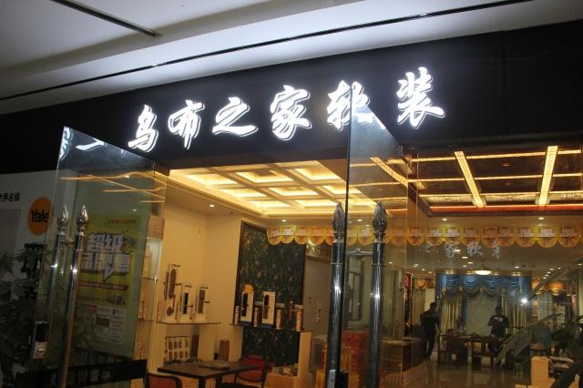 桂平店内环境