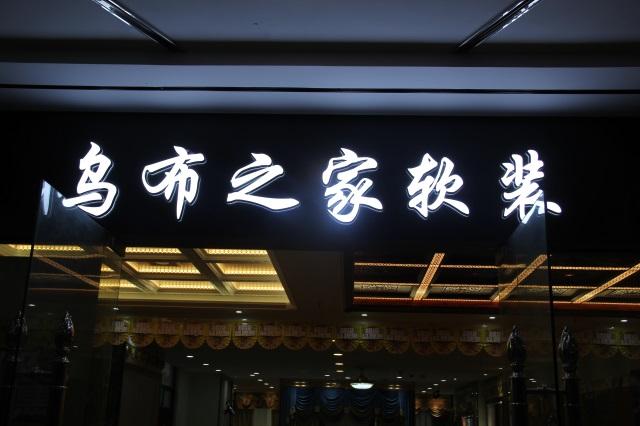 桂平门店展示