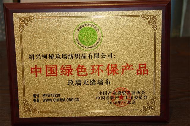中国绿色环保产品——玖墙无缝墙布