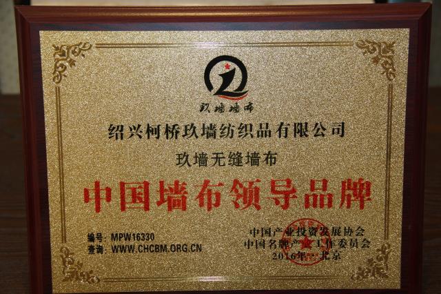 桂林玖墙无缝墙布——中国墙布领导品牌