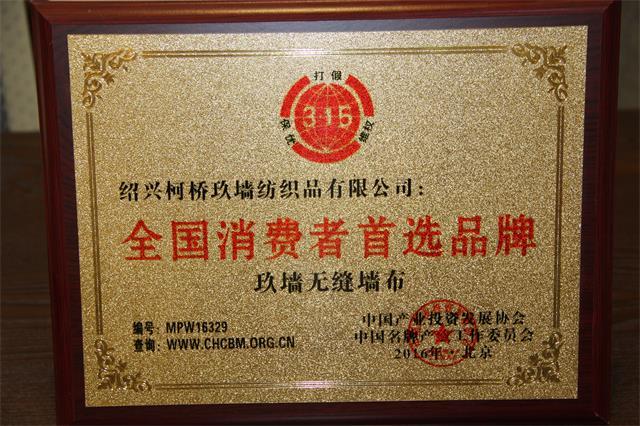 中国消费者首先品牌——玖墙无缝万博体育官网登陆