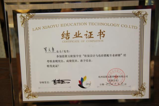 桂平结业证书