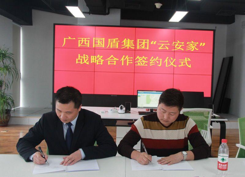 """总经理与万博app下载手机客户端国盾签约""""云安家""""战略合作仪式"""