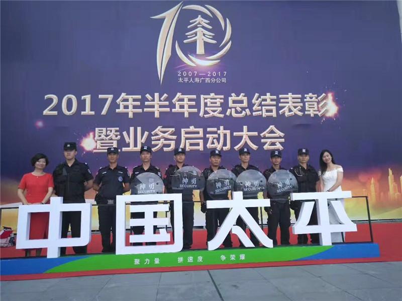 太平洋半年度晋级表彰会