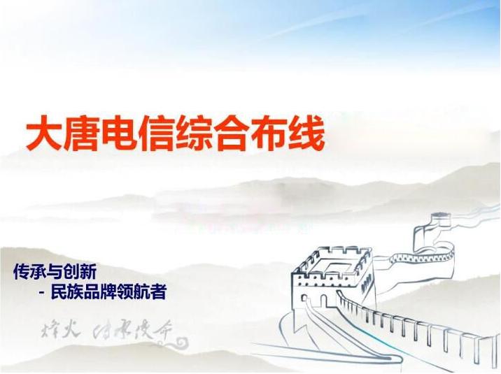 大唐电信综合布线 (1).png
