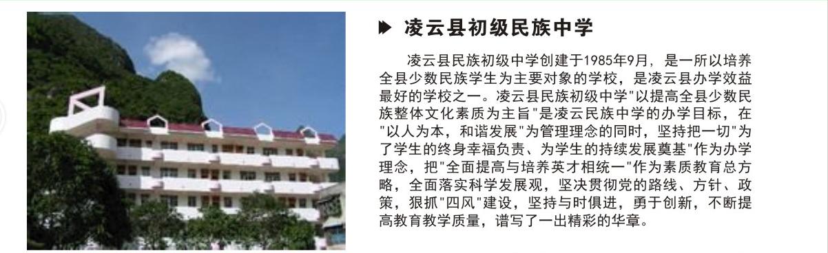 凌云县民族初级中学