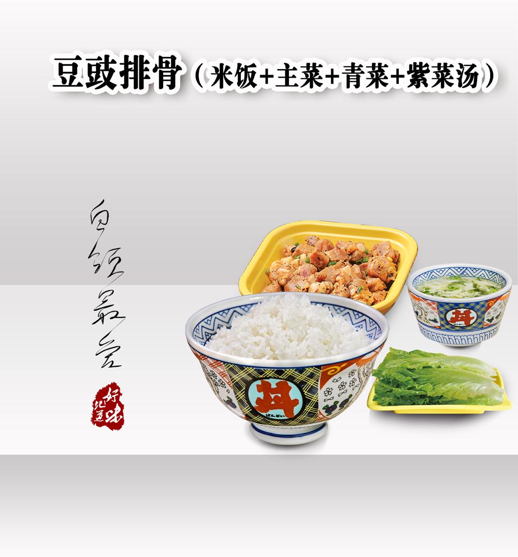 豆豉排骨饭