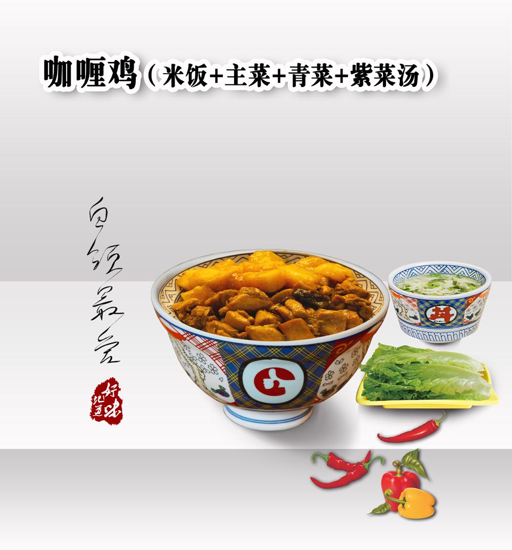 合山咖喱鸡