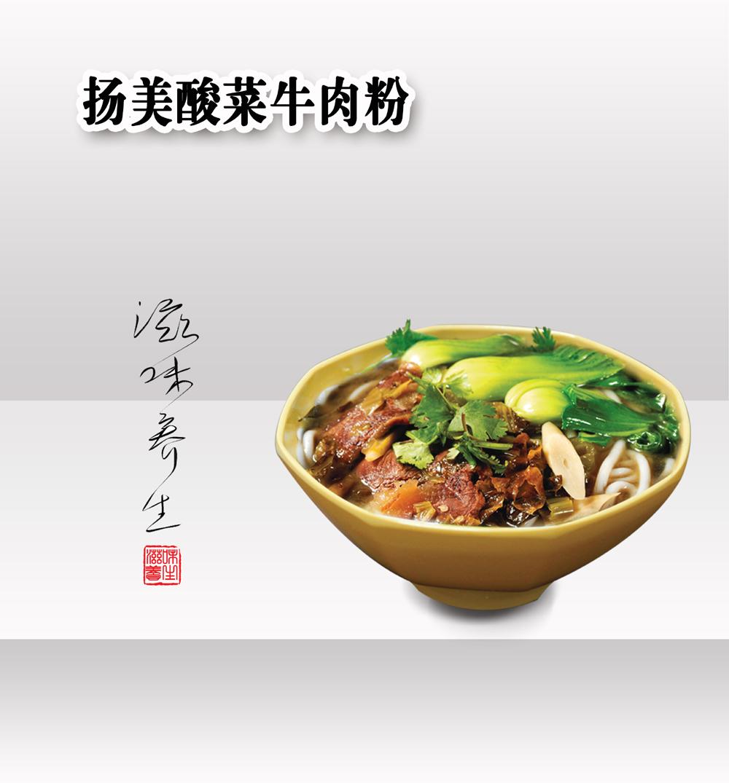 扬美酸菜牛肉粉