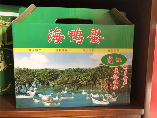 海鴨蛋包裝紙箱