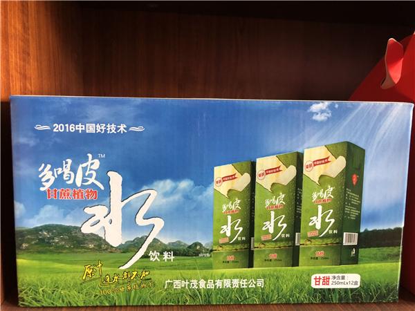 甘蔗汁包装纸箱.jpg