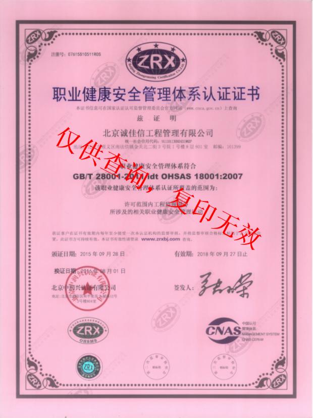 職業健康安全證書.png