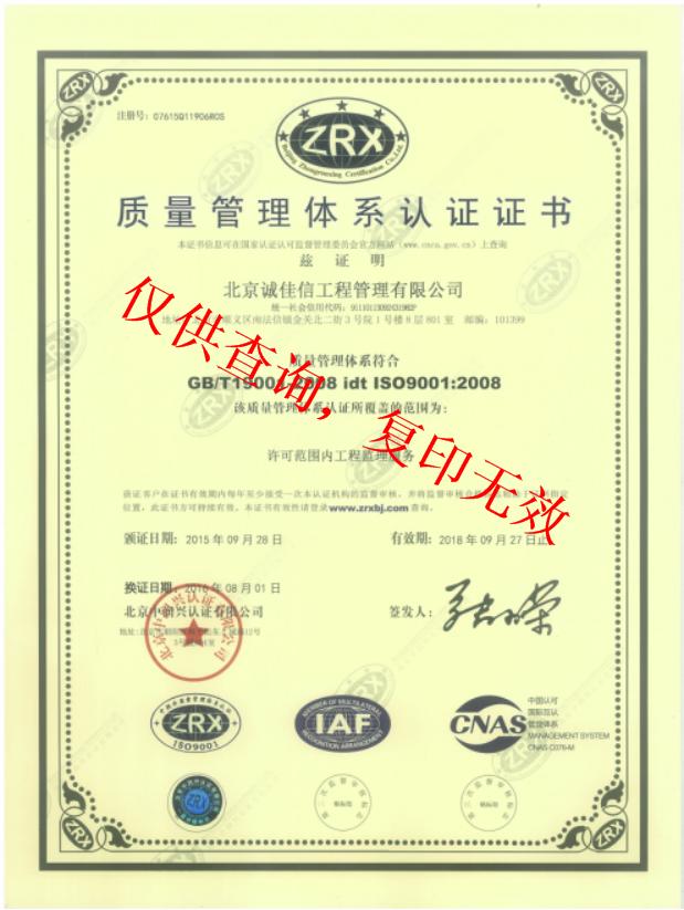 質量認證證書.png