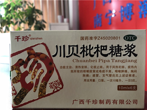川贝枇杷糖浆纸盒.jpg