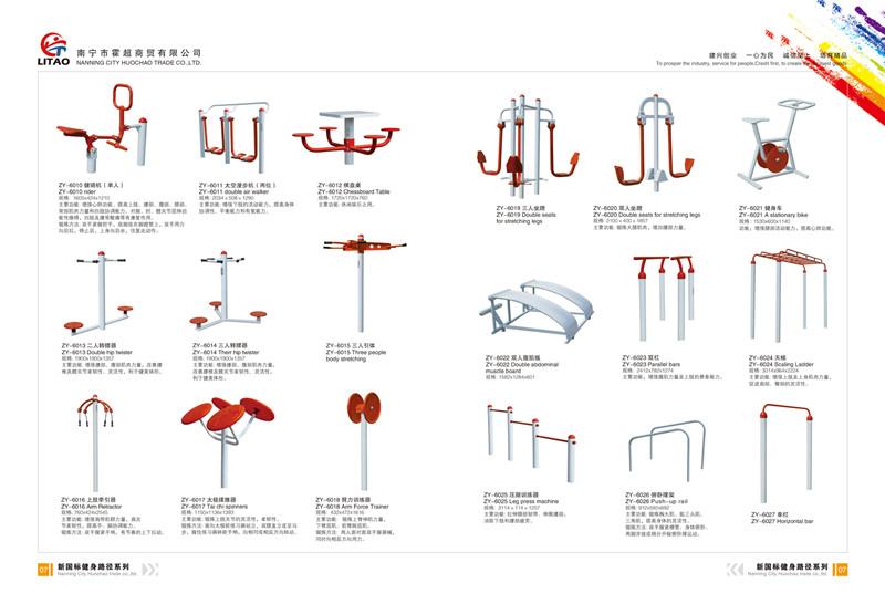 体育运动器材厂家