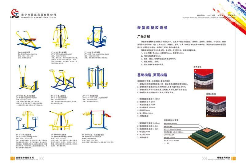 体育运动器材项目