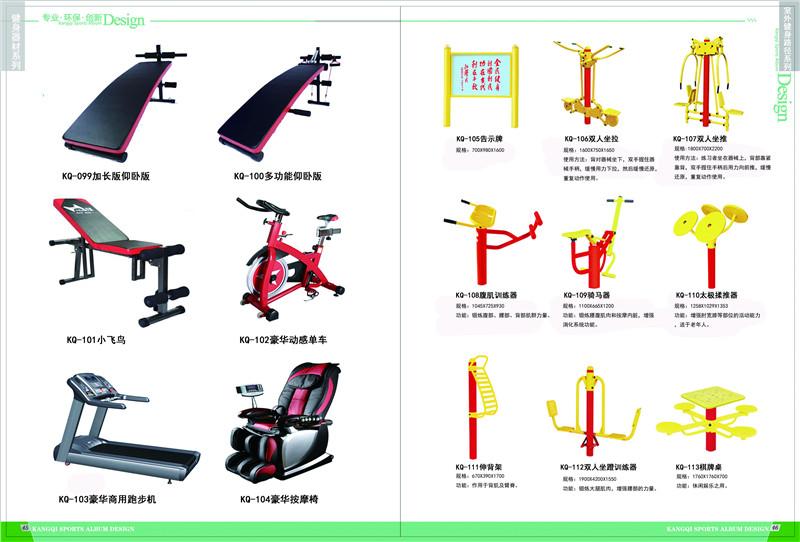 体育运动器材工程项目