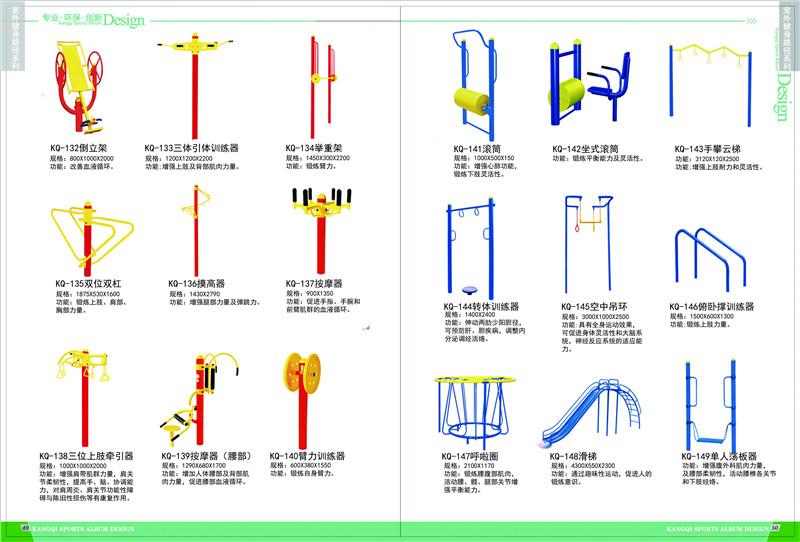 体育运动器材建设